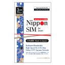 DHA SIM プリペイドSIMカード 3GB 30days 日本国内用 3in1 SIMピン付き データ通信専用 訪日 日本で使える SIMフリー端末 SIMロック解除端末 Nippon SIM for Japan 多言語マニュアル付 DHA-SIM-054