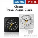 【並行輸入品】 BRAUN ブラウン BRAUN時計 目覚まし時計 アナログ 置き時計 クラシックトラベルアラームクロック ブラック ホワイト BNC019BK BNC019WH