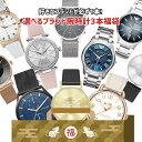コーチやエンポリオアルマーニも!選べる人気の7ブランド腕時計...