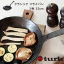 1枚の鉄板より打ち出されたこだわりの鍛造クラシックフライパンです。食材の持ち味を引き出すシンプルな調理に最適。長く使い続けられる逸品です。【turk クラシック フライパン 3号 22cm】ターク 鉄 ドイツ TURK キッチン 鉄のフライパン■ 送料無料■ あす楽