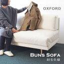【送料無料】【開梱 設置 無料】【Dress a sofa】【Bread sofa 羽毛仕様 Oxford】【ソファ クラスカ ドレス ブレッド 布張り 羽毛 オックスフォード】【メーカー直送品】【1年保証付】