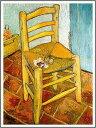 【送料無料】複製名画油絵 ゴッホ作「パイプを置いたゴッホの椅子」額装無 絵画サイズ: 30x40 cm