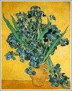 【送料無料】複製名画油絵 ゴッホ作「花瓶のアイリス」額付き 絵画サイズ: 30x40 cm