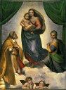 【送料無料】複製名画油絵 ラファエロ作「サン・シストの聖母」額付き 絵画サイズ: 50x60 cm