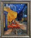 【送料無料】複製名画油絵 ゴッホ作「夜のカフェテラス」 額付き 絵画サイズ: 30x40 cm