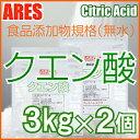 クエン酸 3kg×2個セット【スプーンなし】【4300円以上で宅配便送料無料!】