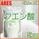 クエン酸 5kg【4300円以上で宅配便送料無料!】