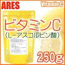 ビタミンC (L-アスコルビン酸)原末250g【メール便送料...