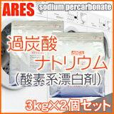 過炭酸ナトリウム(酸素系漂白剤) 3kg2個セット【スプーンなし】【宅配便配送商品】【RCP】
