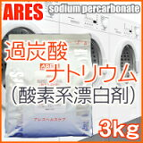 過炭酸ナトリウム(酸素系漂白剤) 3kg 【宅配便配送商品】