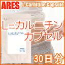 L-カルニチンカプセル 30日【メール便送料無料!(代金引換・日時指定不可)】