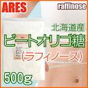 ビートオリゴ糖(ラフィノース) 500g【メール便送料無料!(代金引換・日時指定不可)
