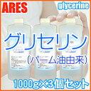 グリセリン 1kg×3個【4300円以上で宅配便送料無料!】