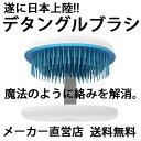 【送料無料・メーカー直営】アレティ デタングル ブラシ 676/絡まない 美髪 頭髪洗浄 スカルプケ