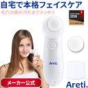【送料無料 あす楽】Areti. アレティ 電動洗顔ブラシ ...
