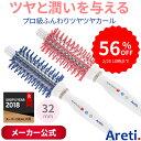 【56%OFF タイムセール】【送料無料 あす楽】Areti...