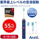 【55%OFFタイムセール】【あす楽 送料無料】 Areti...
