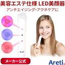 【30%ポイントバック】LED 光 美顔器 トライカラー T...
