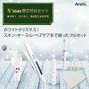 Areti アレティ クリスマス限定 ホワイトセット 【ヘア...