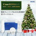 Areti アレティ クリスマス限定セット 【洗顔器・美顔器...