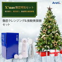 Areti アレティ クリスマス限定セット 【美顔器・洗顔ブ...