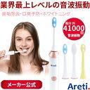 【あす楽 送料無料】 Areti アレティ 電動歯ブラシ 音...