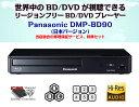 【完全1年保証/3年延長可】 Panasonic パナソニック DMP-BD90(国内仕様/CPRM対応) リージョンフリーBD/DVDプレーヤー 【特典セット】
