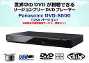 �ڴ���1ǯ�ݾ�/3ǯ��Ĺ�ġ� Panasonic �ѥʥ��˥å� DVD-S500 ������եDVD�ץ졼�䡼 ����ŵ���åȡ� ��������