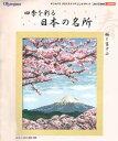 オリムパス刺しゅうキット 日本の名所 桜と富士山7386