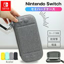 ショッピングニンテンドースイッチ 《送料無料》 Nintendo Switch Lite ケース セミハード ケース カード10枚収納 EVA 素材 耐衝撃 防汚 ゲーム 軽量 持ち運び ニンテンドースイッチ 任天堂