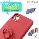ショッピングiphone se ケース 《送料無料》 リング付き シリコン 耐衝撃 アイフォン ケース カバー スマホケース iPhone12 ケース iphone12 pro max カバー iphone11 iphone11 pro maxケース iPhoneXS iPhoneXR iPhoneX スタンド機能 韓国 韓国グッズ 1000円ポッキリ