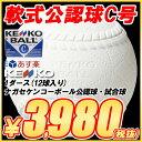 ☆【あす楽】KENKO(ケンコー) 野球 軟式 公認球 試合球 C号 ナガセケンコーボール 1ダース (12個)