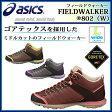 asics アシックス ウォーキングシューズ FIELDWALKER 802 W フィールドウォーカー802