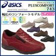 asics アシックス ウォーキングシューズ PLUSCOMFORT743 プラスコンフォート