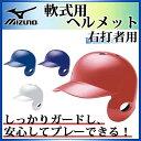 ミズノ 野球軟式用 ヘルメット 片耳付 2HA307 MIZUNO ベースボール
