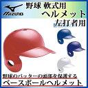 ミズノ 野球軟式用 ヘルメット 左打者用 2HA317 MIZUNO ベースボール