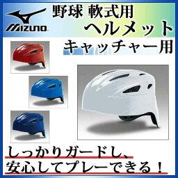 ミズノ 野球軟式用 ヘルメット キャッチャー用 2HA380 MIZUNO