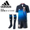 アディダス ジュニア 日本代表 ホーム ミニキット AAN04 サッカー レプリカウェア 日本代表 国内クラブチーム 送料無料 adidas