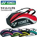 ヨネックス テニスラケットバッグ ラケットバッグ6(リュックストラップ付) テニスラケット6本収納可能 正面ポケット 天マチポケット シューズポケット付 BAG1612R YONEX