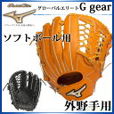 ミズノ MIZUNO ソフトボール用 グローバルエリート G gear 外野手用 14サイズ 1AJGS14407 ソフトボール グラブ
