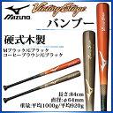 ミズノ 硬式用木製バット ビクトリーステージ バンブー 1CJWH10384 MIZUNO 野球 84cm (平均1000g/平均920g)