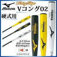 ミズノ 硬式金属バット ビクトリーステージ Vコング02 2TH20431 MIZUNO 野球用品 ミドルバランスの画像