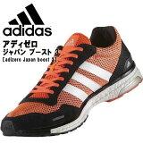 ���ǥ����� ����˥��塼�� ���ǥ����� ����ѥ� �֡����� 3 �磻�ɡ�adizero Japan boost 3 Wide�� adidas AF6554