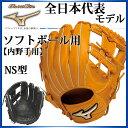 ミズノ ソフトボールグラブ グローバルエリート 全日本代表モデル 1AJGS14303 MIZUNO 9サイズ NS型