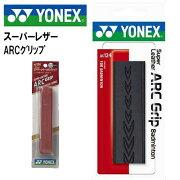 ヨネックス バドミントン スーパーレザー ARCグリップ グリップテープ 幅25mm 長さ780mm 厚さ1.65m AC124 YONEX