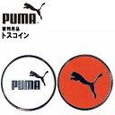 プーマ サッカー審判用品 トスコイン スチール製 PUMA 880700