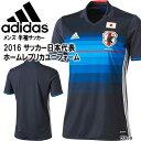 アディダス サッカー 日本代表 ホーム レプリカユニフォーム半袖 AAN09 adidas