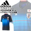 アディダス 2016 キッズ サッカー 日本代表 ホーム レプリカユニフォーム 半袖シャツ ジュニア 子供用 AAN13 adidas