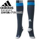 アディダス サッカー 日本代表 ホーム レプリカソックス AAN28 adidas