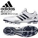 アディダス adiPURE ポイント 2 low S85344 野球 ポイントスパイク adidas